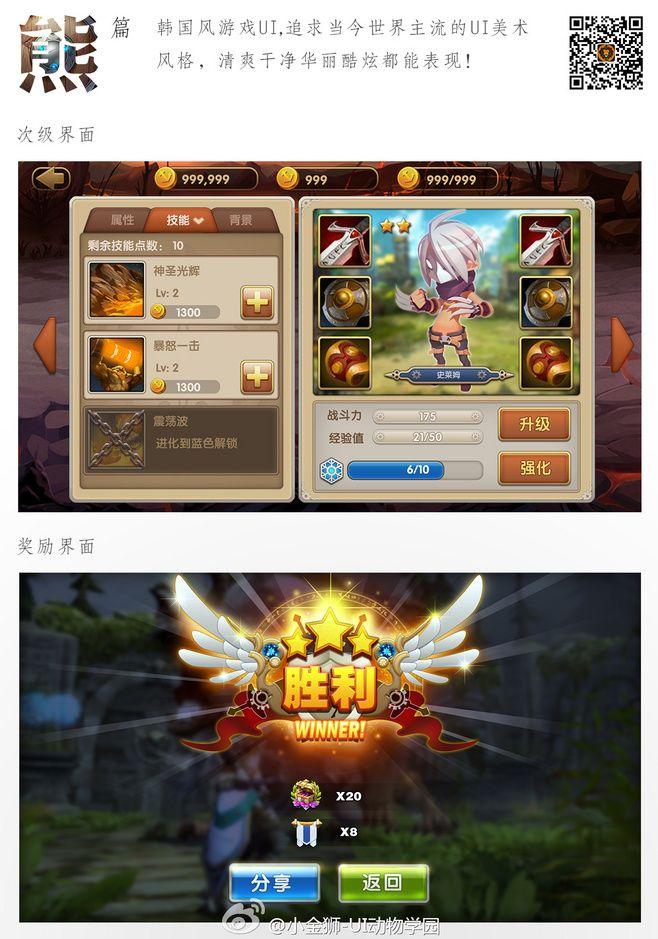 微博 文章 - 2015年4月【小金狮游...