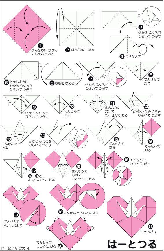 「ハートと鶴」の折り紙☆作り方は…?おりがみくらぶより|見てHappy★使って笑顔な消しゴムはんこ~幸菜マダン