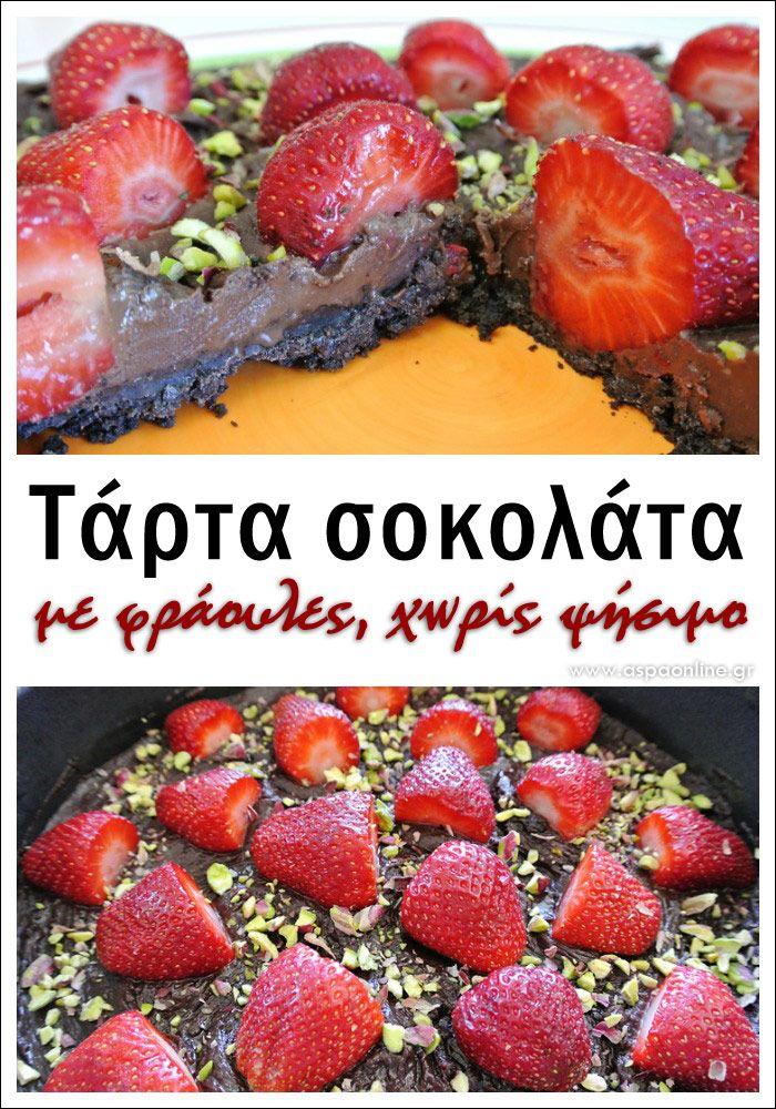 Τάρτα σοκολάτα με φράουλες (χωρίς ψήσιμο): Το ιδανικό γλυκό για τη γιορτή της μητέρας! - Aspa Online