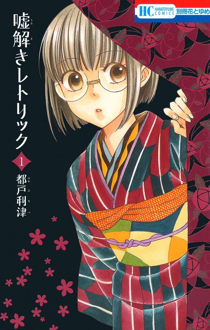 嘘解きレトリック 1 (花とゆめコミックス):Amazon.co.jp:Kindle Store