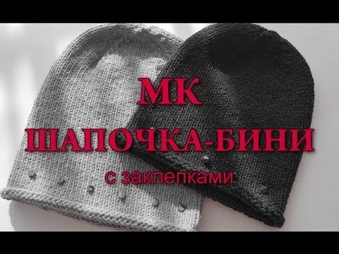 Детская шапочка-бини / Шапка-бини с заклепками . Обсуждение на LiveInternet - Российский Сервис Онлайн-Дневников