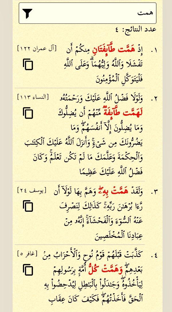 إذ ل ولقد و همت أربع مرات في القرآن Qoutes Islamic Qoutes Math
