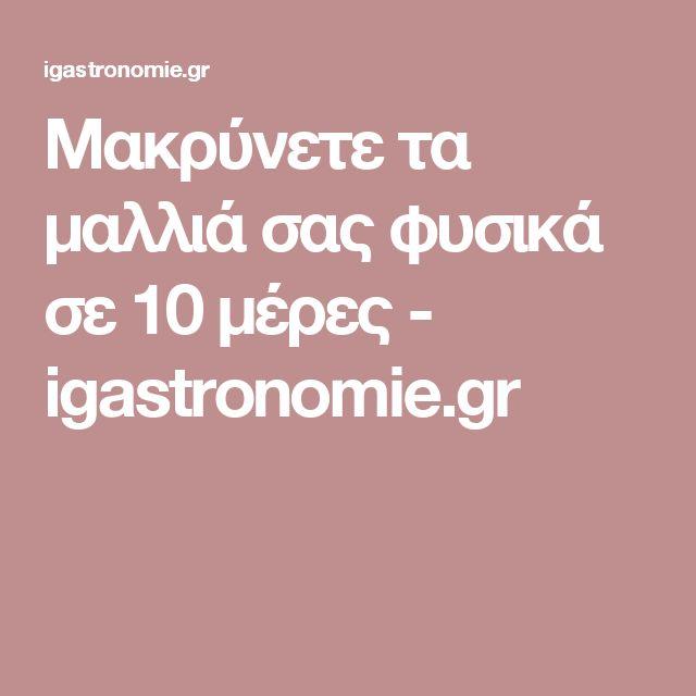 Μακρύνετε τα μαλλιά σας φυσικά σε 10 μέρες - igastronomie.gr