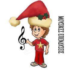 Υπάρχουν πολλά γνωστά τραγούδια και μουσικές για τις χριστουγεννιάτικες μας παραστάσεις. Παραθέτουμε αρκετά από αυτά που μπορούν να συνοδεύσουν υπέροχα χορογραφ�