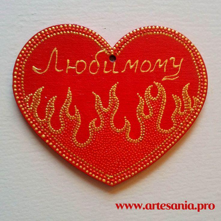 Сердечко из дерева с дополнительным декором. Возможно написание любого имени, декорирование любым орнаментом. К сердечку прилагается атласная лента для подвески.