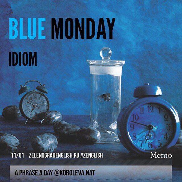 """blue Monday - """"понедельник - день тяжелый"""" (когда приходится работать после активно проведенного уик-энда или праздника) = тяжёлый понедельник (после выходного), также часто так называют """"похмелье"""". (Изначально """"понедельник перед Великим постом""""). It was a blue Monday and I had to go to work, back to the salt mines. Это был понедельник - день тяжелый, и я должен был идти на работу, снова тянуть свою лямку. #aphraseaday #zenglish #korolevanat #зеленоград #bluemonday"""