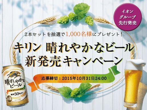 【イオングループ先行発売】キリン 晴れやかなビール 新発売キャンペーン