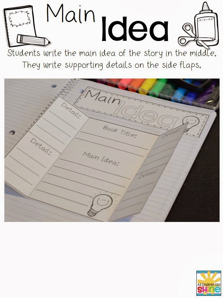 All Students Can Shine: Interactive Reading Notebook