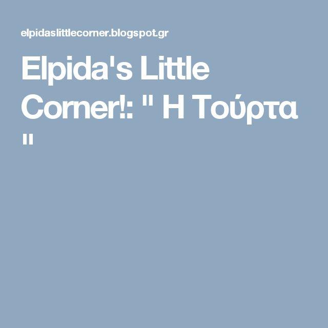 """Elpida's Little Corner!: """" Η Τούρτα """""""