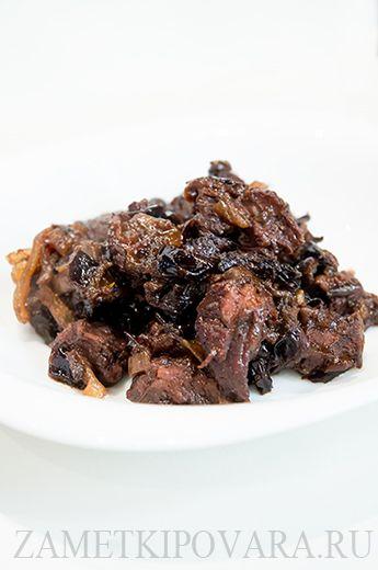 Запеченная говядина с черносливом