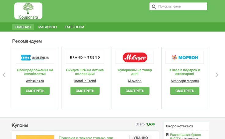 """Рады Вам сообщить об обновлении нашего сайта couponera.ru:  - новый дизайн (очень удобный для просмотра с экрана смартфона);  - поиск: улучшено качество поиска, добавлен """"живой поиск"""" (показ результатов при вводе запроса);  - рекомендательный сервис: функции поиска похожих купонов (""""смотри также"""") и персональной выдачи (""""вам понравится""""). Отметим, что чем больше Вы пользуетесь нашим сайтом, тем качественнее будут рекомендации!  Экономьте с Couponera! Желаем удачных покупок!"""