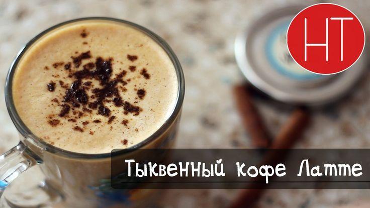 Кофе латте с тыквой. Рецепт приготовления   Наталья Топорова