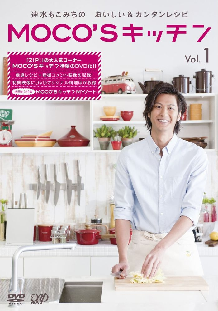 Ikemen cookbook.  Moco's Kitchen.