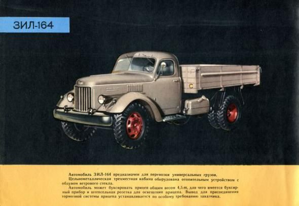 ЗиЛ-164. Ретро реклама автомобилей СССР