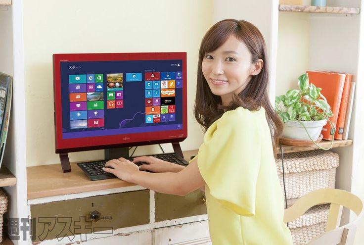 ▼5Jun2013週刊アスキー FMV ESPRIMOを吉木りささんと見る「ちょっと待って、その先はパソコンで!」 http://weekly.ascii.jp/elem/000/000/148/148509/ #吉木りさ #Risa_Yoshiki