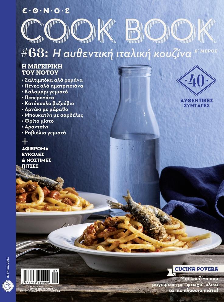 Cook book αλα ιταλικά Κυριακή 2 Ιουνίου 2013 ο Β´ τόμος με 40 συνταγές από τη Νότια Ιταλία