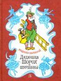 Владислав Бахревский - Дядюшка Шорох и Шуршавы обложка книги