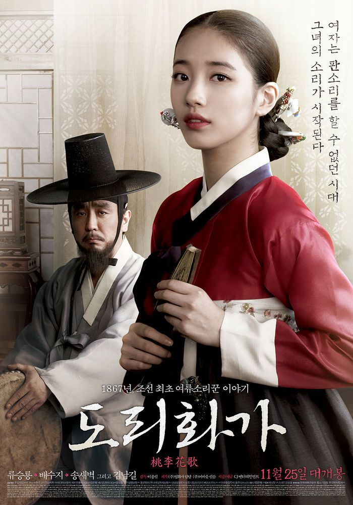 DVD K-Movie The Sound of A Flower 도리화가 English Subtitle Suzy Ryu Seungryong