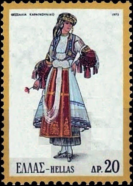 Φορεσιά Καραγκούνας ( Θεσσαλία) Από το 1861 έως και σήμερα έχουν εκδοθεί από τα Ελληνικά Ταχυδρομεία εκατομμύρια γραμματόσημα που, με κάθε γράμμα που βοηθούν να σταλθεί στον προορισμό του, μεταφέρουν παράλληλα και μικρούς θησαυρούς της ελληνικής παράδοσης.Η συλλογή γραμματοσήμων από την περίοδο 1970-1980 με παραδοσιακές ελληνικές φορεσιές από διάφορες περιοχές της χώρας μας, είναι ένας φόρος τιμής στις περιτεχνες λαϊκές παραδοσιακές φορεσιές αλλά κυρίως στην ελληνική μας παράδοση…