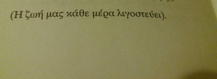 -Γιώργος Σεφέρης