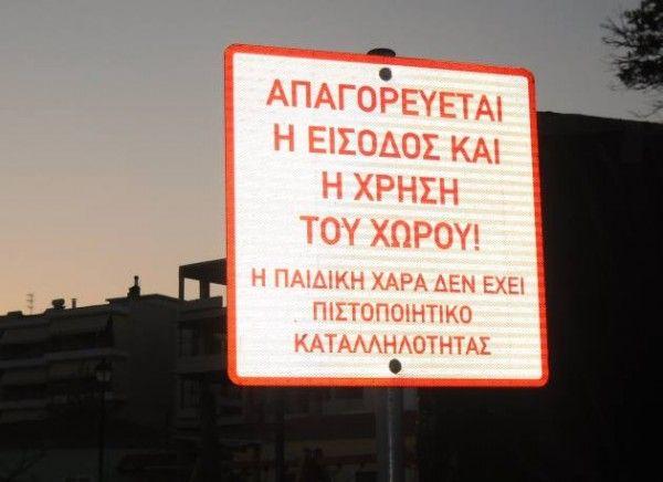 Πρέβεζα: Πέντε χιλιάδες ευρώ  και πιστοποιήθηκαν παιδικές χαρές στο Δήμο Πρέβεζας!