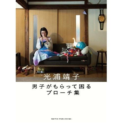 Amazon.co.jp: 男子がもらって困るブローチ集: 光浦靖子, 川口美保: 本