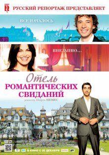 Отель романтических свиданий смотреть онлайн бесплатно HD качество
