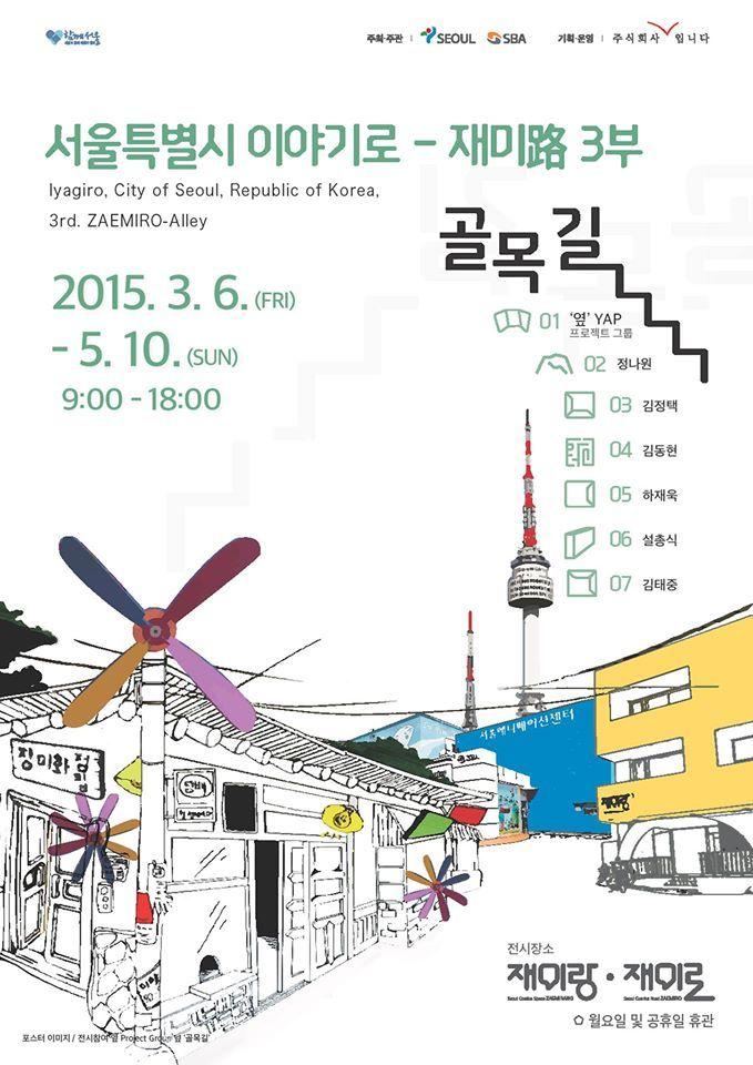 대한민국 서울특별시 이야기路 -골목길 3부 포스터