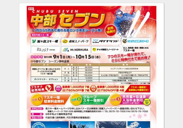 奥美濃、御岳、乗鞍地方の7スキー場で利用可能な共通シーズン券「中部セブン」が9月1日より販売開始
