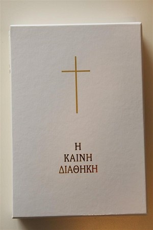 White Leather Greek - Greek Parallel New Testament in Today's Greek Language and Koine dialectos / Greek New Testament with Golden edges in Gift Box / Today's Greek Version TGV267DI / Koine Greek New Testament and Today's Modern Greek
