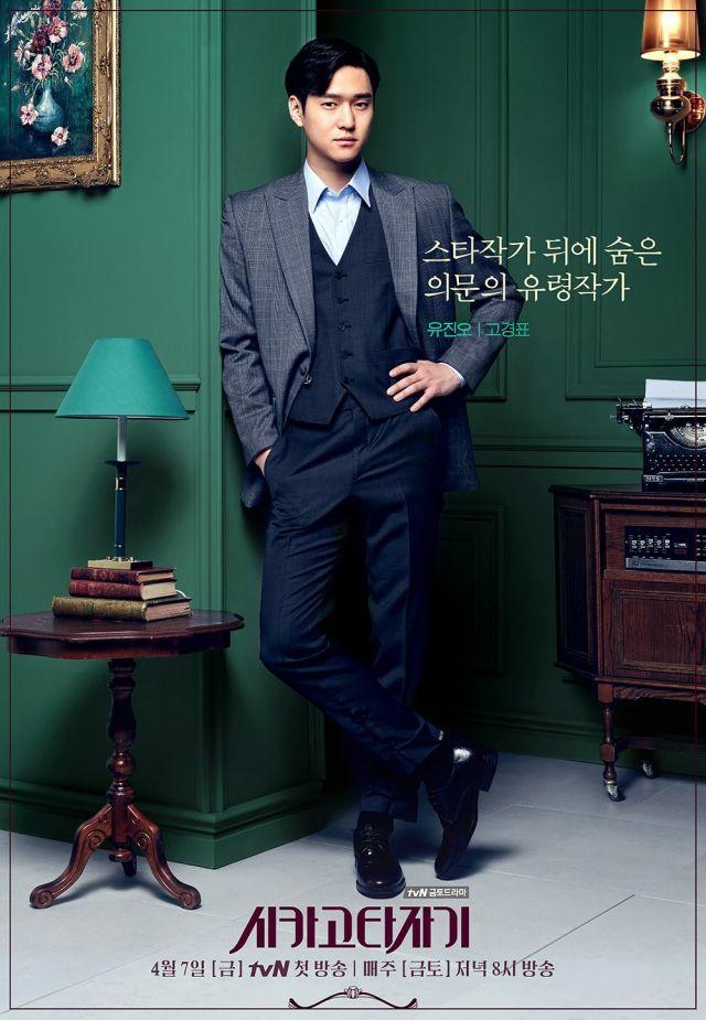 "[Photos] Added posters for the upcoming Korean drama ""Chicago Typewriter"" @ HanCinema :: The Korean Movie and Drama Database"
