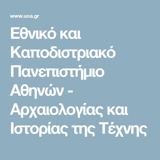 Εθνικό και Καποδιστριακό Πανεπιστήμιο Αθηνών - Αρχαιολογίας και Ιστορίας της Τέχνης