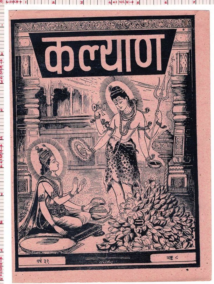 Lord Shiva Hindu Religion Mythology Art God Vintage India Kalyan Print #50598