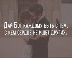"""quotes""цитаты"""" quotes about relationships,love and life,motivational phrases&thoughts./ цитаты об отношениях,любви и жизни,фразы и мысли,мотивация./"