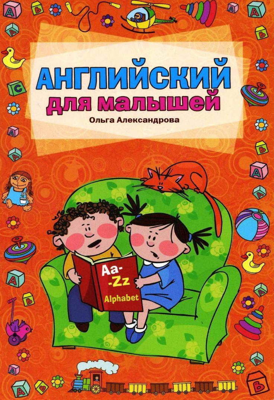 Книга посвящена обучению старших дошкольников основам английского языка.