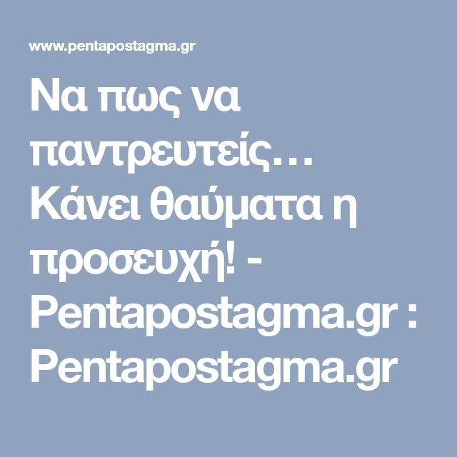 Να πως να παντρευτείς… Κάνει θαύματα η προσευχή! - Pentapostagma.gr : Pentapostagma.gr
