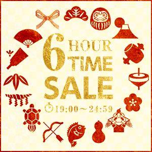 6時間SALE