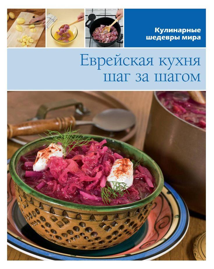 Еврейская кухня by Mlykovka - issuu