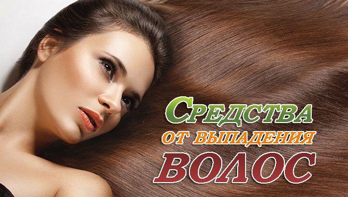 Выпадение волос может быть связано с недостаточным питанием или некоторыми неприятными заболеваниями. Рассмотрим основные проверенные средства от выпадения волос.