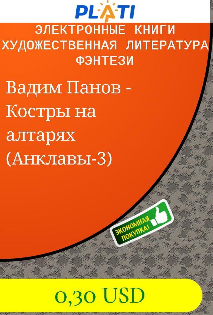 Вадим Панов - Костры на алтарях (Анклавы-3) Электронные книги Художественная литература Фэнтези