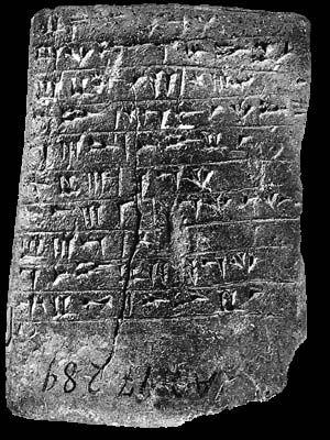 Tablette en écriture cunéiforme alphabétique d'Ougarit. Ras Shamra (ancienne…
