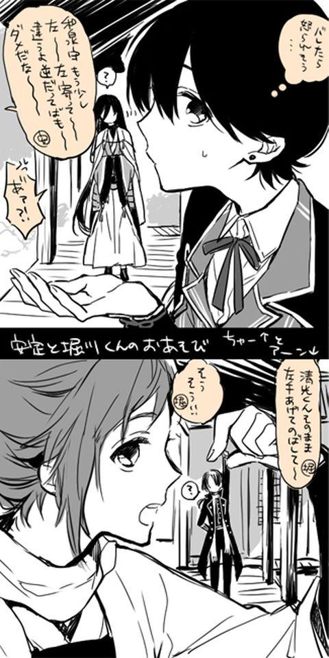 Touken Ranbu/Yamato Nokami Yasusada/Kashuu Kiyomitsu/Izumi no Kami Kanesada/Horikawa Kunihiro