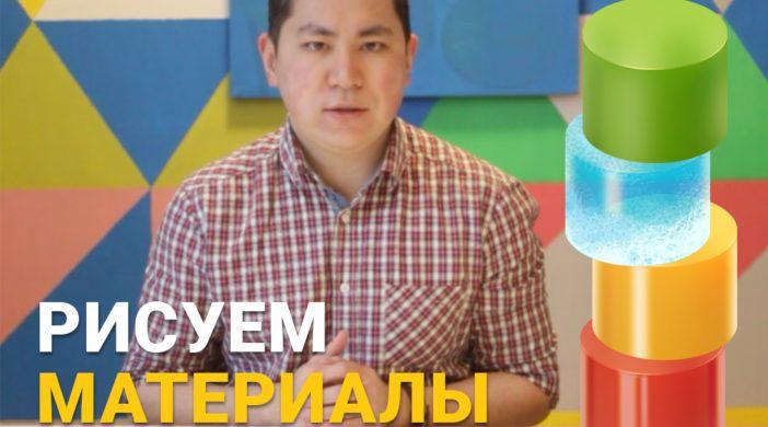 Видео: рисуем материалы в фотошопе