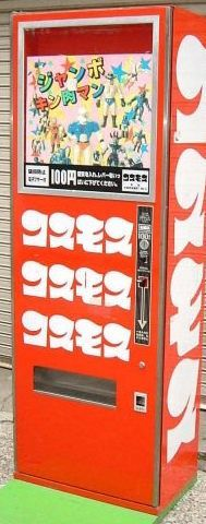 Japanese toys Vending machine コスモス 自販機