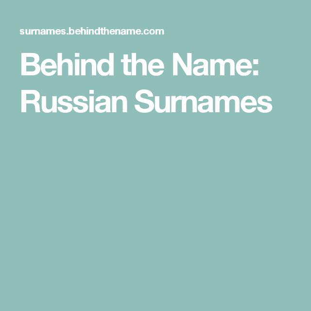 Behind the Name: Russian Surnames