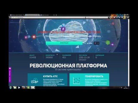 KeyToCash -Революционная платформа в системе криптовалют!