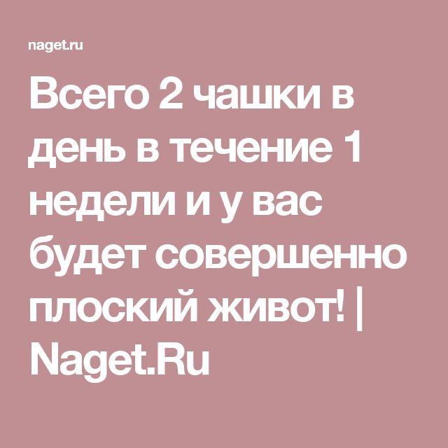 Всего 2 чашки в день в течение 1 недели и у вас будет совершенно плоский живот!   Naget.Ru