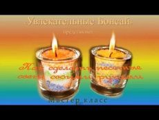 Свечи. Как сделать свечи.Оригинальные песочные свечи своими руками