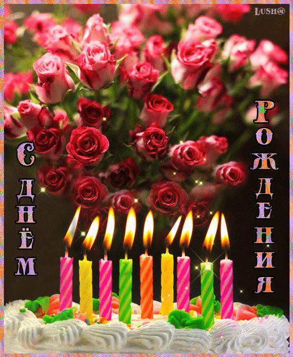 Торт с днем рождения открытка гиф, открытка