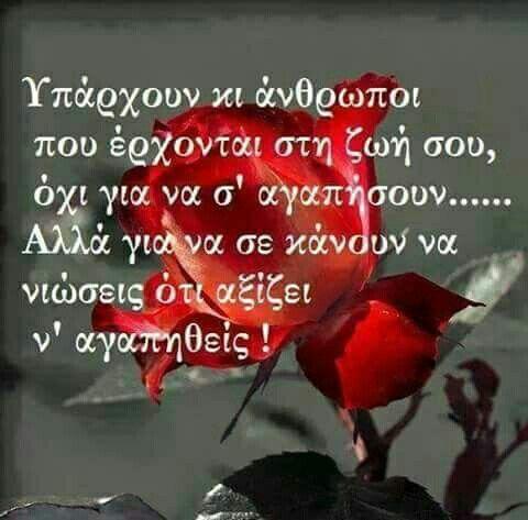 Οχι γιατι σ αγαπω...αλλα γιατι αξιζεις...να αγαπηθεις...